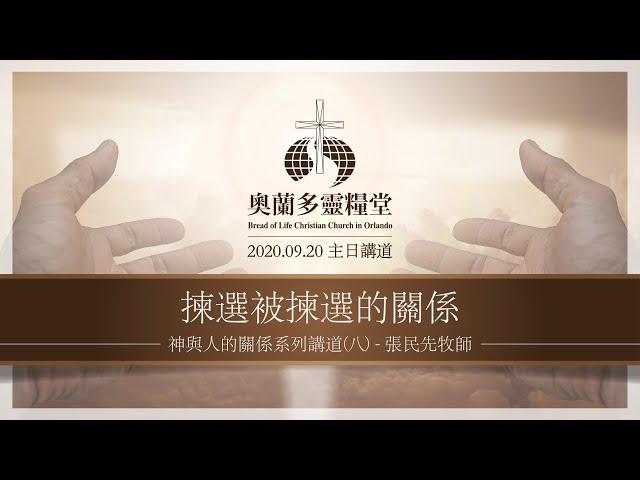 2020.09.20 揀選被揀選的關係 - 張民先牧師