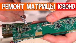 Ремонт матрицы от ноутбука - нет подсветки экрана(, 2016-05-14T16:50:19.000Z)