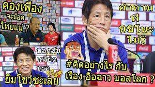#NEWS ร้อน ก่อน งัด วันนี้ !! ซ็อค นักข่าวเวียดนาม ถามอะไร นิชิโนะ /ปร์าค รู้แล้วส่งใคร ฝังไทย  !!