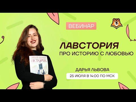 Лавстория: про историю с любовью | Летняя школа | Умскул