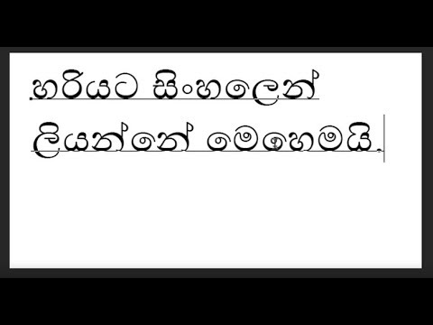 How To Type Sinhala Unicode Font In Adobe Photoshop