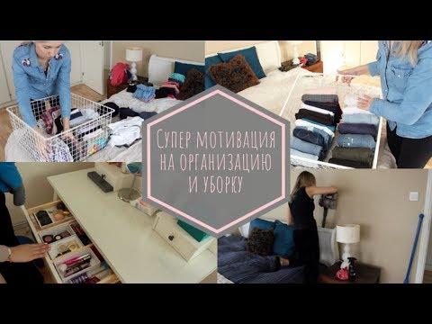Организация и уборка в спальне и гардеробе / Мотивация на уборку и организацию / Убирайся со мной