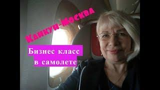 Смотреть видео Канкун-Москва. Бизнес класс в самолете. Часть 2. онлайн