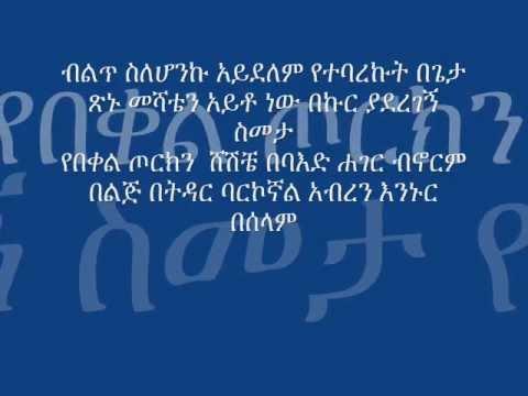 Tewodros yosef Lemn telahegn wendmee
