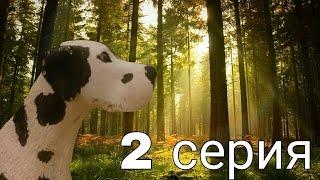 Дикие псы -  2 серия 1 сезон (Schleich сериал)