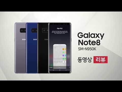 [HD] KT / 갤럭시 노트8 리뷰 / GLALXY Note 8 Review / SM-N950K