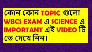 Most Important Topic in Science for WBCS Exam