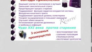 JEUNESSE GLOBAL ! RESERVE продукт молодости(Новые продукты на рынке омоложения. Компания вошла на рынок России - 1 августа. За подробностями стучитесь..., 2015-02-24T16:41:59.000Z)