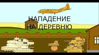 Нападение на деревню - Мультики про танки