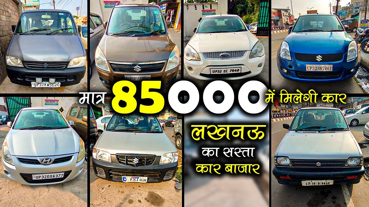 सस्ता कार बाजार | Lucknow Car Bazar | Second Hand Cars in Lucknow | Lucknow Ride