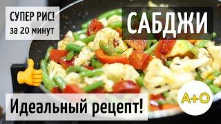 САБДЖИ - ЛУЧШИЙ РЕЦЕПТ! Овощное рагу, как приготовить ИДЕАЛЬНЫЙ РИС за 20 минут