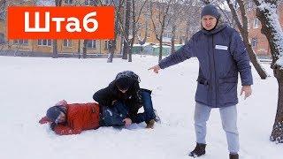 Реально мандаринка! / ШТАБ 4 СЕРИЯ