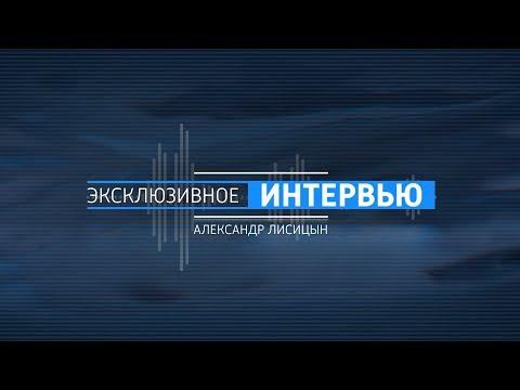 «Эксклюзивное интервью» (21.02.20) — Александр Лисицын