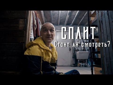 Сплит (2017) смотреть -
