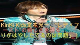 """KinKi Kids堂本光一、""""レディファースト""""の難しさを語る……「周りがはやしたてるのは問題」 サイゾーウーマン 光一さんは真の王子様だなあ……! KinKi Kidsの2人が交互 ..."""