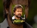 Soggadi Pellam   Full Length Telugu Movie   Mohan Babu, Ramya Krishna