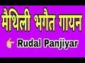 एक बार मस्त अँदाज में मैथिली भगैत गायन|By-Rudal Panjiyar|
