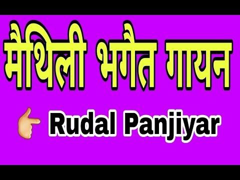 एक बार मस्त अँदाज में मैथिली भगैत गायन By-Rudal Panjiyar 