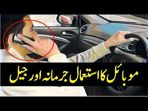 Traffic Violation Fine And Jail | Saudi Traffic Rules | Traffic Violation Fine In Saudi Arabia