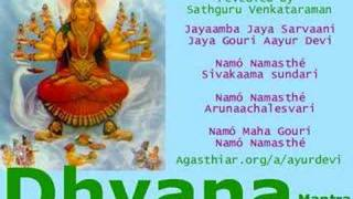 Maa Ayur Devi part 1 - DHYANA MANTRA
