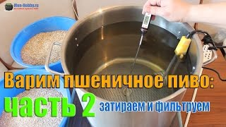 Варим пшеничное пиво: часть 2 (затираем и фильтруем)