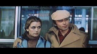 Незванный друг (1980)