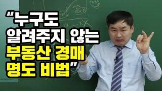 [부동산 경매투자 김동수 교수] 누구도 알려주지 않는 …