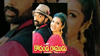 Kodanda Ramudu | Full Length Telugu Movie | J.D.Chakravarthy, Rambha