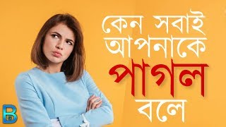 কেন সবাই আপনাকে পাগল বলে | You Are Not A Mad, You Are A Genious | Bangla Motivational Video
