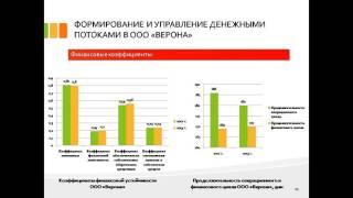 дипломная презентация по экономическим методам в экономике