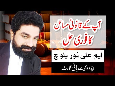 Free Legal Advice in Pakistan - Ali Noor Bloch Advocate High Court Lahore