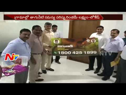 Chandrababu Naidu Starts Jalavaani Call Center || AP || NTV