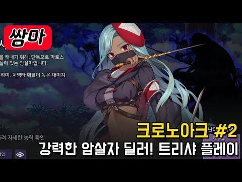 강력한 도적캐릭터 트리샤로 하얀무덤까지 - 크로노아크 #2