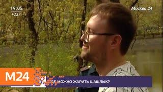 Где можно жарить шашлык - Москва 24