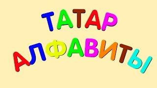Татар алфавиты