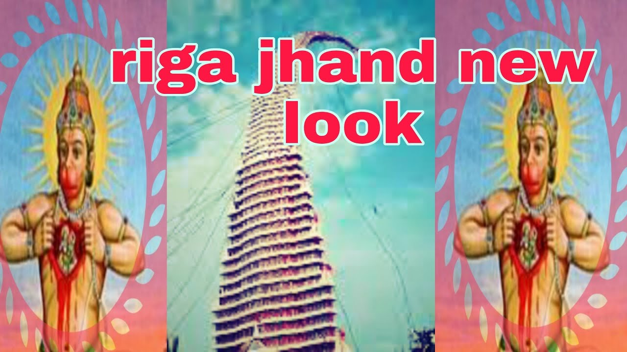 Riga Jhanda Sitamarhi Bihar र ग झ ड स त मढ ब ह र भ रत Jhanda Blogger Sitamarhi Youtube
