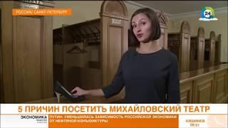 видео афиша Михайловского театра