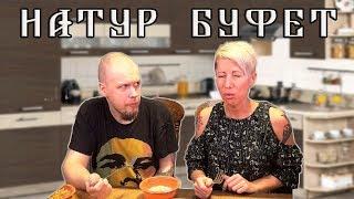 НАТУР БУФЕТ / ЗАХОМЯЧИМ / Iron Kitchen