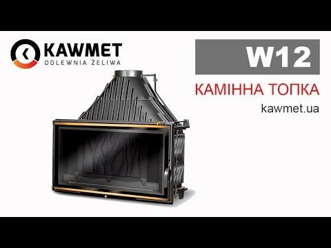 Каминная топка KAWMET W12 (19.4 kW)