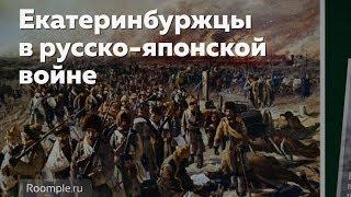 ИСТОРИЯ РОССИИ   Русско-японская война. След России