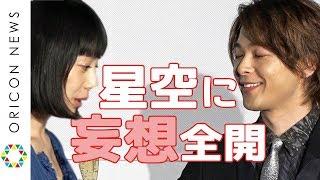 チャンネル登録:https://goo.gl/U4Waal 中村倫也と夏帆が東京・有楽町...