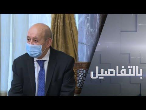 لودريان في لبنان.. تشكيل الحكومة أو العقوبات؟  - نشر قبل 5 ساعة