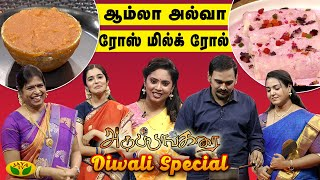 Adupangarai Diwali Celebration | Diwali 2020 | Jaya Tv