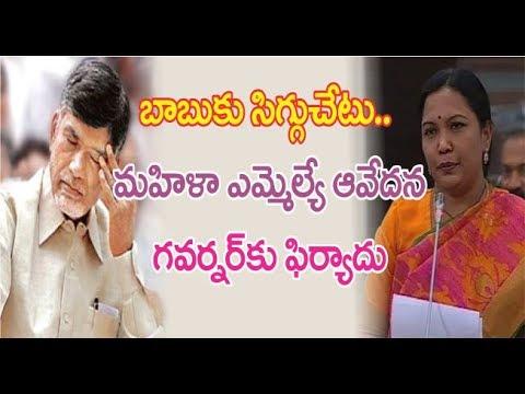 బాబుకు సిగ్గుచేటు.. మహిళా ఎమ్మెల్యే ఆవేదన.. గవర్నర్ కి పిర్యాదు || TDP MLA complaints to governor