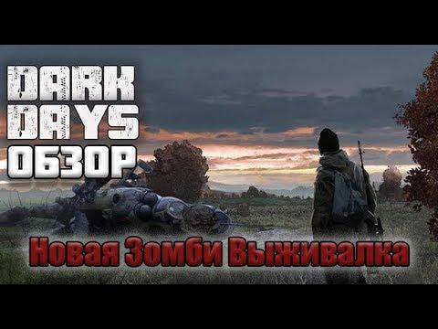 Новая зомби выживалка для Смартфона! Dark Days: Зомби выживание. Интересный проект?