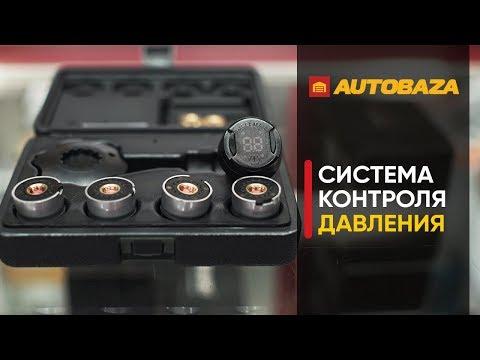 Система контроля давления TPMS Steelmate TP-70. Датчики давления в шинах