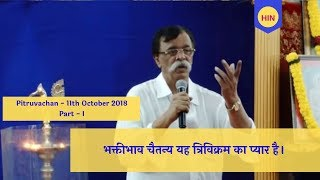 Sadguru Shree Aniruddha's Pitruvachan (Part 1) - 11th October 2018