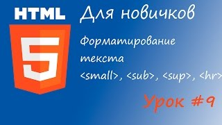 HTML курс для новичков - Урок #9 - Теги small, sup, sub, hr