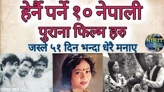 Old nepali top 10 movies  //  हेर्नै पर्ने १० नेपालि पुराना फिल्म  भाग - १८