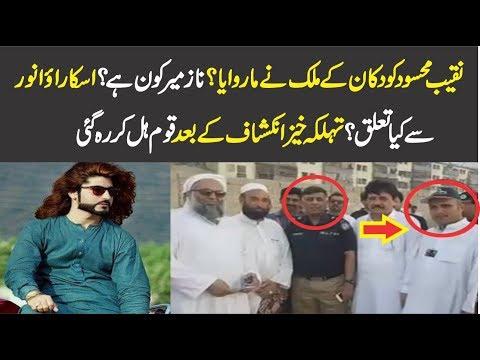 Who Is Naz Mir ? Why He Ki-led Naqeeb ?